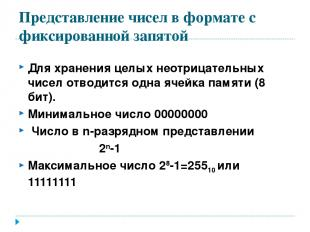 Представление чисел в формате с фиксированной запятой Для хранения целых неотриц