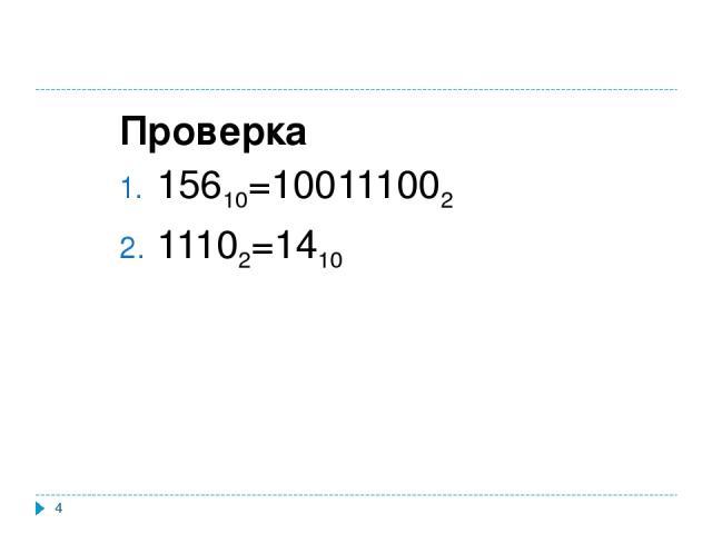 * Проверка 15610=100111002 11102=1410