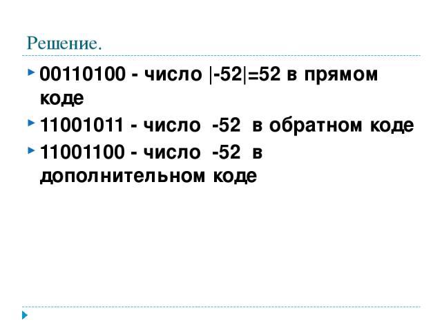 Решение. 00110100 - число  -52 =52 в прямом коде 11001011 - число-52в обратном коде 11001100 - число-52в дополнительном коде