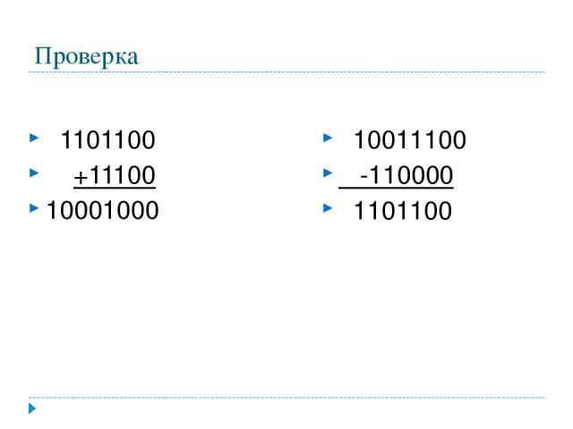 Проверка 1101100 +11100 10001000 10011100 -110000 1101100