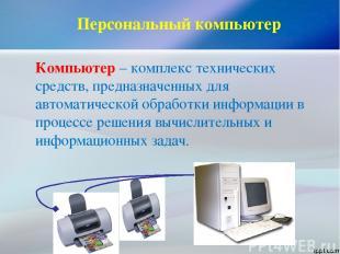 Персональный компьютер Компьютер – комплекс технических средств, предназначенных