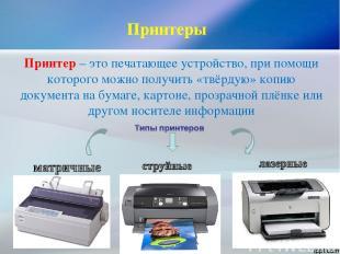 Принтер – это печатающее устройство, при помощи которого можно получить «твёрдую