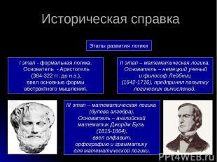 Этапы развития логики I этап - формальная логика. Основатель - Аристотель (384-3