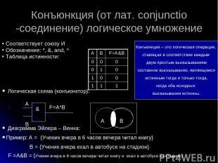Конъюнкция (от лат. сonjunctio -соединение) логическое умножение Соответствует с