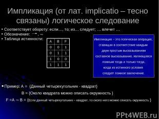Импликация (от лат. implicatio – тесно связаны) логическое следование Соответств