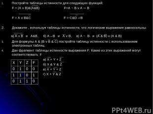 Постройте таблицы истинности для следующих функций: F = (A v B)&(A&B) F=A ~ B v
