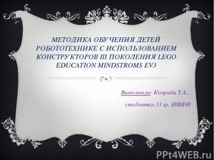 МЕТОДИКА ОБУЧЕНИЯ ДЕТЕЙ РОБОТОТЕХНИКЕ С ИСПОЛЬЗОВАНИЕМ КОНСТРУКТОРОВ III ПОКОЛЕН