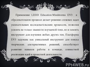 Применение LEGO EducationMindstorms EV3 в образовательном процессе делает решен