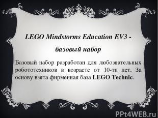 LEGO Mindstorms Education EV3 - базовый набор Базовый набор разработан для любоз
