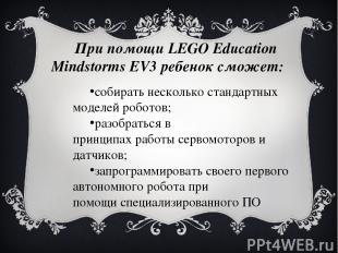 При помощиLEGOEducation Mindstorms EV3 ребенок сможет: собирать несколько стан