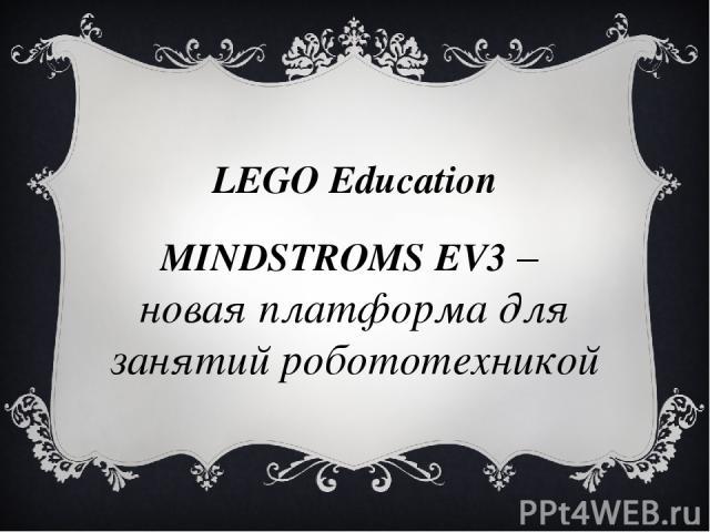 LEGO Education MINDSTROMS EV3 – новая платформа для занятий робототехникой