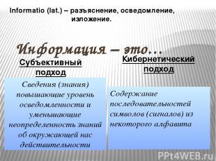 Свойства информации Объективность Достоверность Полнота Актуальность Полезность