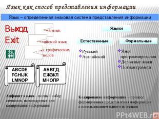 Информация – это… Informatio (lat.) – разъяснение, осведомление, изложение. Свед
