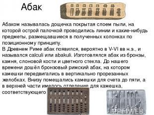 Суан-пан или Суаньпань Современный вид суаньпань приобрел примерно в XII веке. О