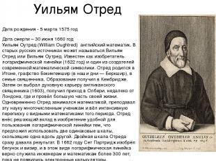 Жозеф Мари Жаккард Дата рождения - 7 июля1752,Лион Дата смерти—7 августа18