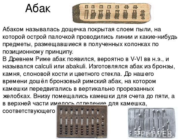 Суан-пан или Суаньпань Современный вид суаньпань приобрел примерно в XII веке. Он представлял собой счетную доску, в которой протянуто от девяти параллельных проволочек или веревок. Перпендикулярно веревкам устройство перегорожено дощечкой на две не…