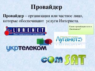 Провайдер – организация или частное лицо, которые обеспечивают услуги Интернета.