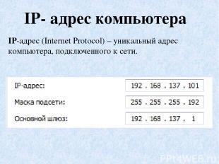 IP- адрес компьютера IP-адрес (Internet Protocol) – уникальный адрес компьютера,