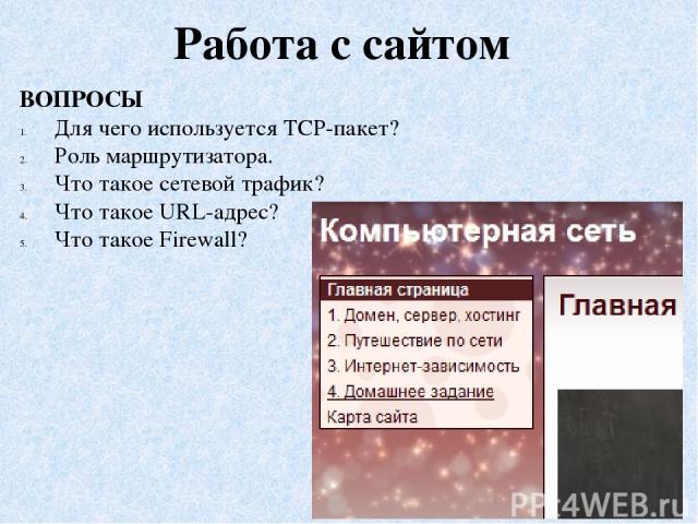 Работа с сайтом ВОПРОСЫ Для чего используется ТСР-пакет? Роль маршрутизатора. Что такое сетевой трафик? Что такое URL-адрес? Что такое Firewall?