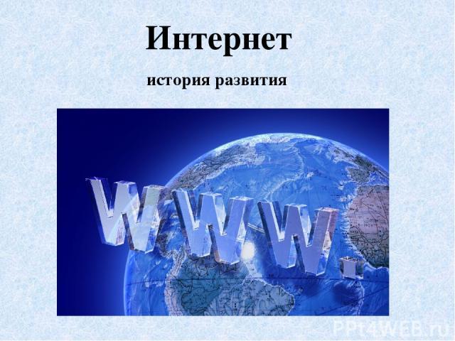 Интернет история развития