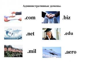 .com .biz .net .edu .mil Административные домены. .aero