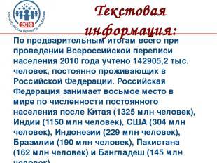 Текстовая информация: По предварительным итогам всего при проведении Всероссийск