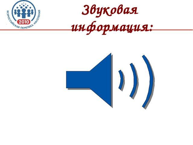 Звуковая информация: