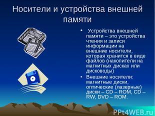 Носители и устройства внешней памяти Устройства внешней памяти – это устройства