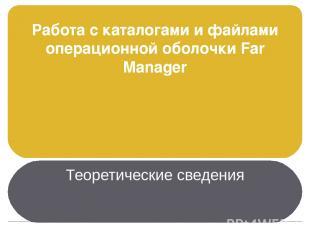 Теоретические сведения Файловые менеджеры - это программы-оболочки для работы с