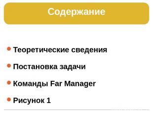 Общие командыFarManager Команда Описание команды TAB Изменитьактивную панель Ctr