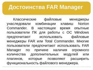 Достоинства FAR Manager Классические файловые менеджеры унаследовали комбинации