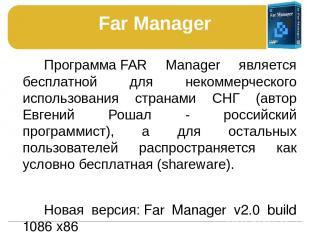 Far Manager ПрограммаFAR Manager является бесплатной для некоммерческого исполь