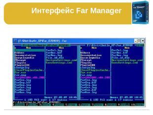 Интерфейс Far Manager