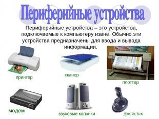 Периферийные устройства – это устройства, подключаемые к компьютеру извне. Обычн