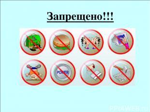 Запрещено!!!