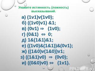 а) (1v1)v(1v0);  б) ((1v0)v1) &1;  в) (0v1) Þ (1v0);  г)