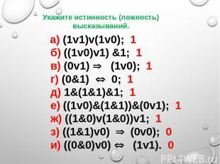 а) (1v1)v(1v0); 1  б) ((1v0)v1) &1; 1  в) (0v1) Þ (1v0); 1