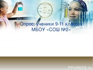 Опрос: ученики 9-11 классов МБОУ «СОШ №2»