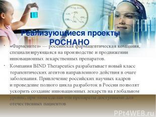 Реализующиеся проекты РОСНАНО «Фармсинтез»— российская фармацевтическая компани