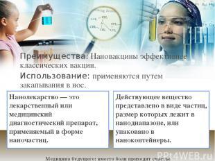 Преимущества: Нановакцины эффективнее классических вакцин. Использование: примен