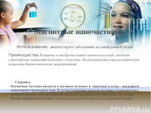 Магнитные наночастицы Использование: диагностируют заболевание на самой ранней с