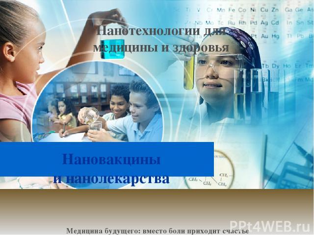 Нановакцины инанолекарства Нанотехнологии для медицины и здоровья Медицина будущего: вместо боли приходит счастье