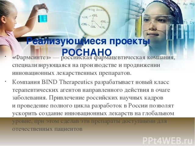 Реализующиеся проекты РОСНАНО «Фармсинтез»— российская фармацевтическая компания, специализирующаяся на производстве ипродвижении инновационных лекарственных препаратов. Компания BIND Therapeutics разрабатывает новый класс терапевтических агентов …