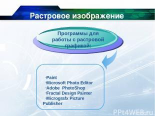 Растровое изображение Для обработки изображений, требующей высокой точности пере