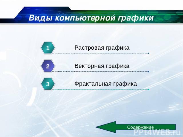 Виды компьютерной графики Содержание Растровая графика 1 Векторная графика 2 Фрактальная графика 3 3