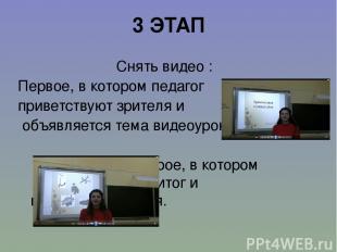 Снять видео : Первое, в котором педагог приветствуют зрителя и объявляется тема