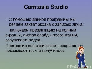 Camtasia Studio С помощью данной программы мы делаем захват экрана с записью зву
