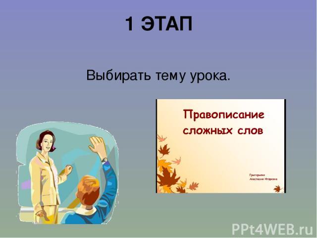 1 ЭТАП Выбирать тему урока.