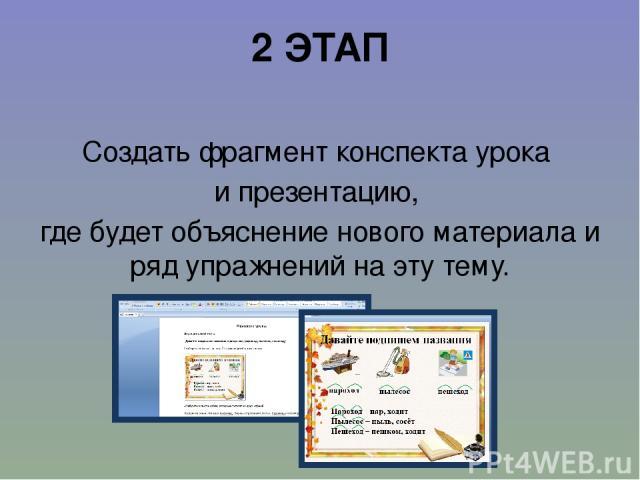 2 ЭТАП Создать фрагмент конспекта урока и презентацию, где будет объяснение нового материала и ряд упражнений на эту тему.