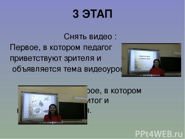 Снять видео : Первое, в котором педагог приветствуют зрителя и объявляется тема видеоурока. Второе, в котором подводиться итог и педагог прощается. 3 ЭТАП